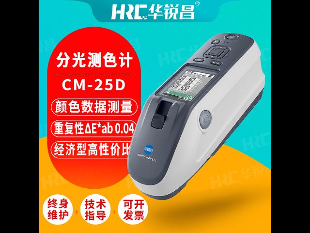 中國香港金屬漆色差儀 歡迎咨詢「深圳市華銳昌科技供應」