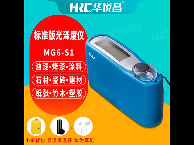 深圳WGG60-Y4光澤度儀供應「深圳市華銳昌科技供應」