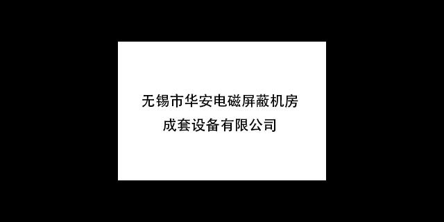 安徽智能屏蔽诚信经营  无锡市华安电磁屏蔽机房成套设备供应