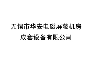 建邺区标准柜不二之选  无锡市华安电磁屏蔽机房成套设备供应