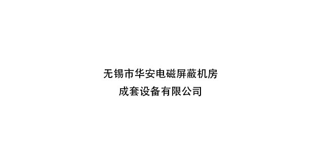 台江区进口机室诚信经营 无锡市华安电磁屏蔽机房成套设备供应