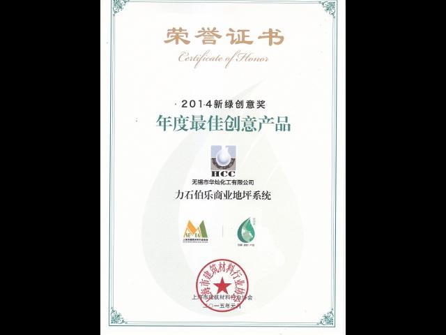 上海室外混凝土固化剂哪家好 服务至上 江苏华灿新绿材料供应