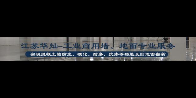 浙江致密固化剂厂家 真诚推荐 江苏华灿新绿材料供应