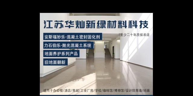 江苏混凝土密封固化剂配方 客户至上 江苏华灿新绿材料供应