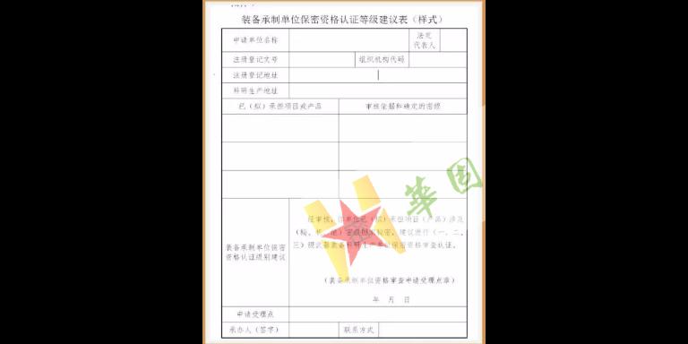 南京小型等級建議表費用 歡迎來電「上海華固咨詢管理供應」