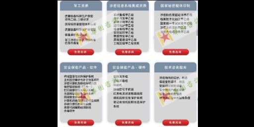 连云港保密资质认证咨询师,保密资质认证