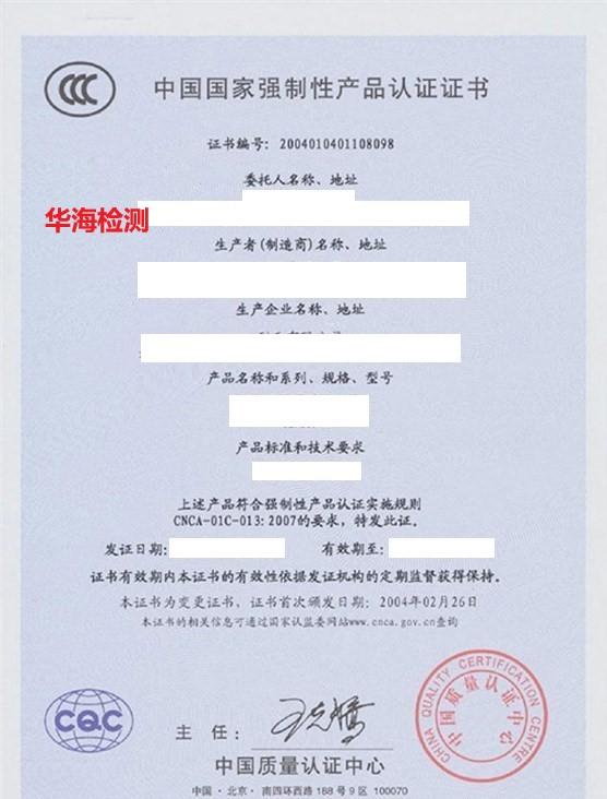福建省CCC认证欢迎咨询 深圳市华海检测供应
