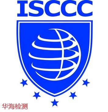 江西省CCC认证华海检测机构 深圳市华海检测供应