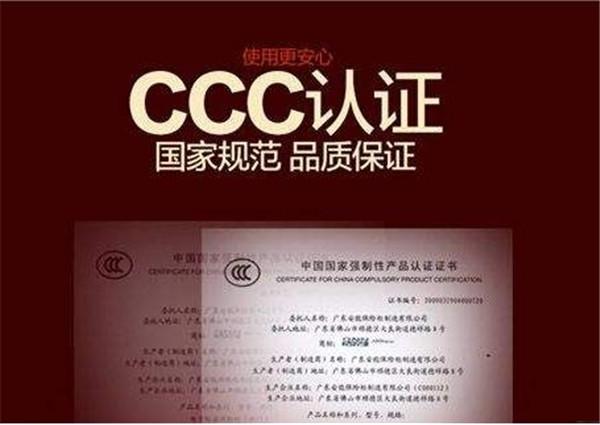福建省驱动器CCC认证 深圳市华海检测供应