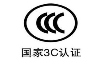 福建CCC认证华海检测 深圳市华海检测供应