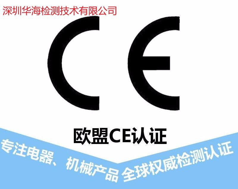 山东欧盟CE认证华海检测 深圳市华海检测供应
