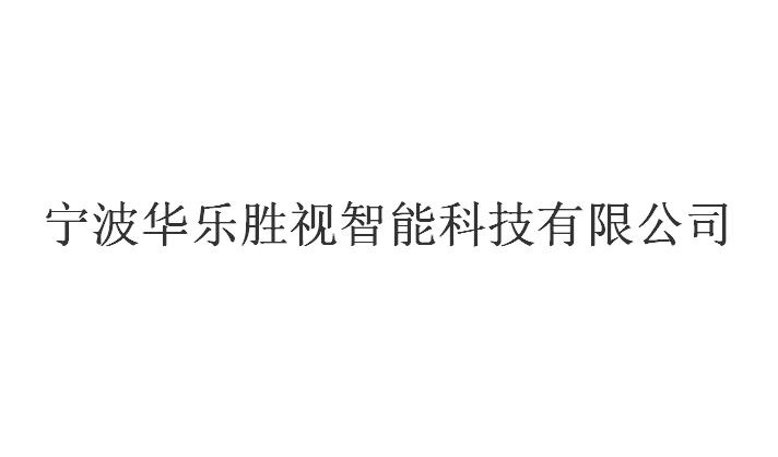 鄞州区通讯设备价格多少「宁波华乐胜视智能科技供应」
