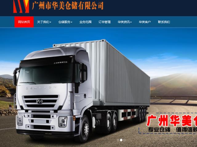 广州工厂仓库租赁 创新服务 广州市华美仓储供应