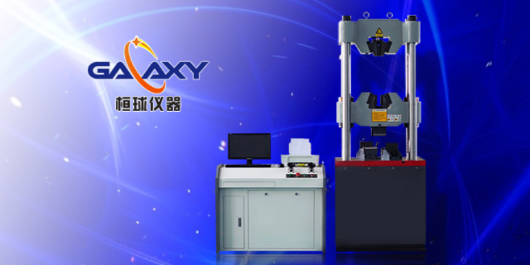 金屬材料屈服度拉力試驗機售后 信息推薦「上?;盖騼x器設備供應」