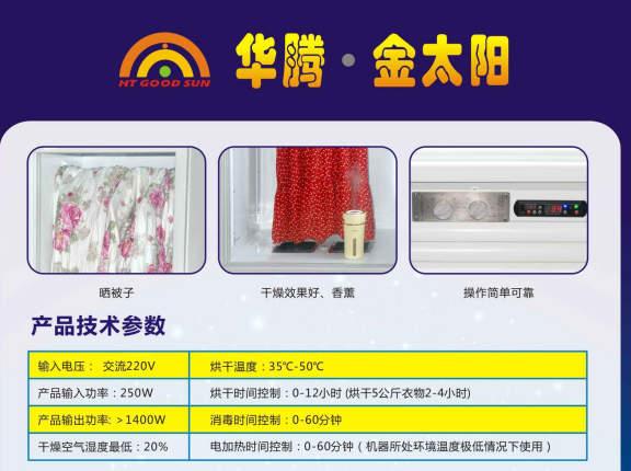 广州知名共享干衣机价格,共享干衣机