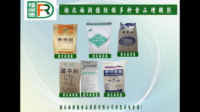 昆明食用级增稠剂 服务为先「湖北福润德食品原料供应」