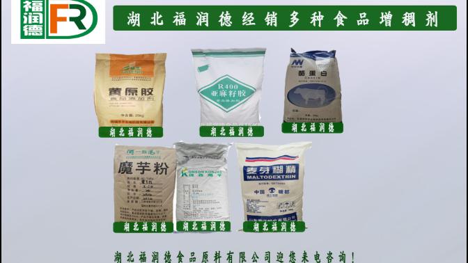 广东食用增稠剂厂家 值得信赖 湖北福润德食品原料供应