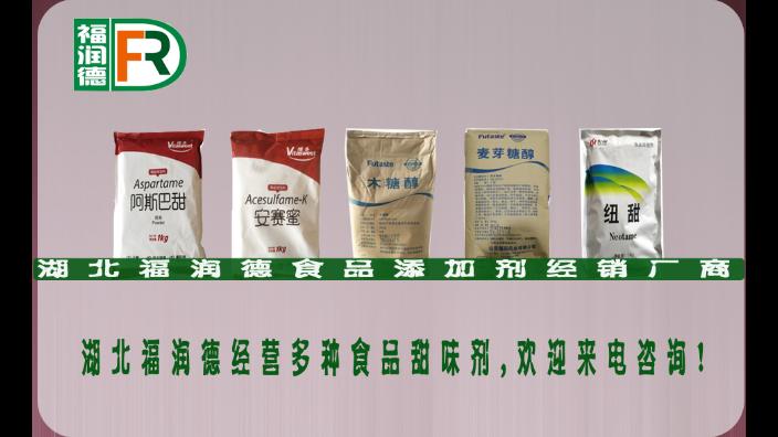 河南食用级甜味剂 诚信互利 湖北福润德食品原料供应