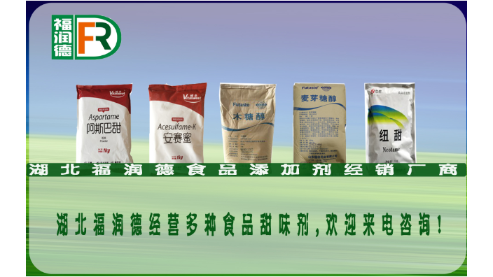 四川常见甜味剂厂家 推荐咨询 湖北福润德食品原料供应