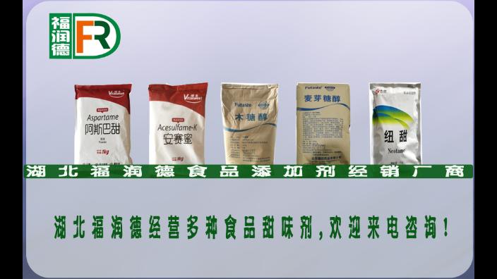 四川甜味剂价格 推荐咨询 湖北福润德食品原料供应