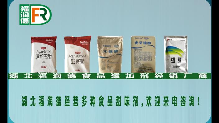 江苏食品甜味剂生产厂家 贴心服务 湖北福润德食品原料供应