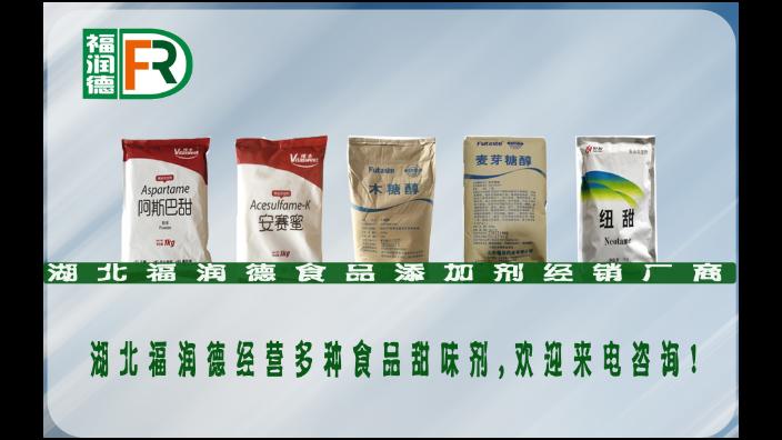 四川食用甜味剂厂商 抱诚守真 湖北福润德食品原料供应