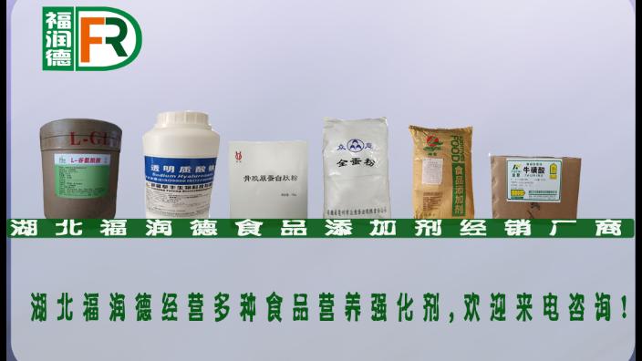 四川常见营养强化剂 创造辉煌 湖北福润德食品原料供应