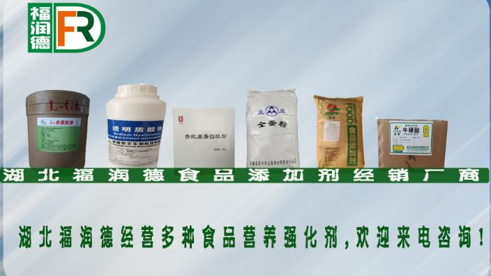 广东食用营养强化剂批发 推荐咨询 湖北福润德食品原料供应