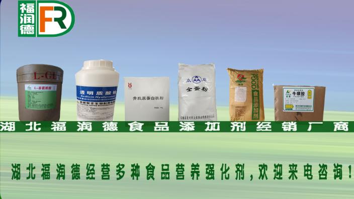山东营养强化剂厂商 欢迎咨询 湖北福润德食品原料供应