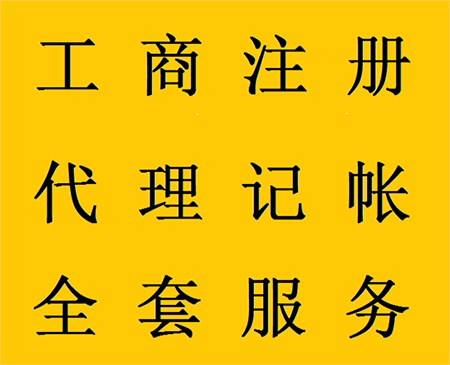 洪山优质代理记账服务 欢迎来电 惠企云网络信息供应