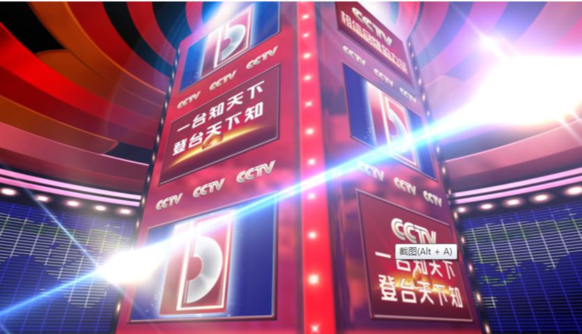 內蒙古CCTV廣告怎么投放,廣告