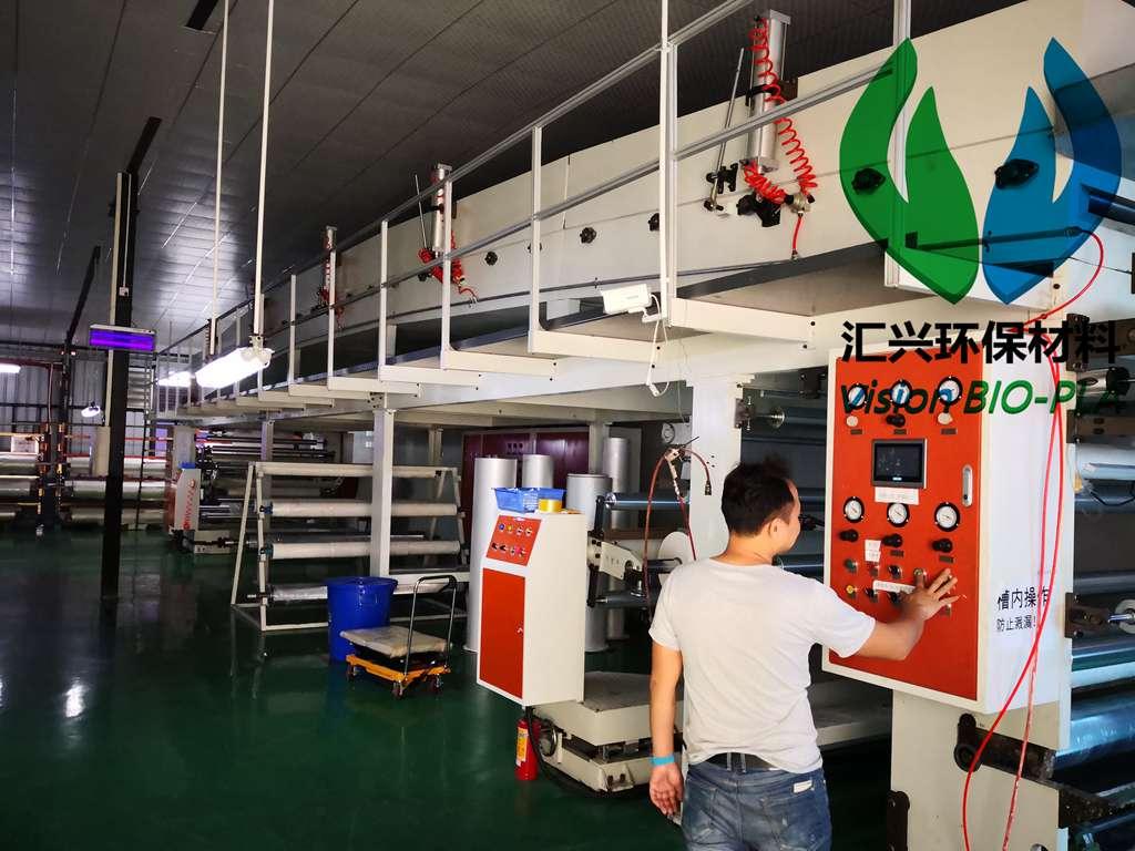 环保玉米淀粉膜回收 广东汇兴环保材料供应
