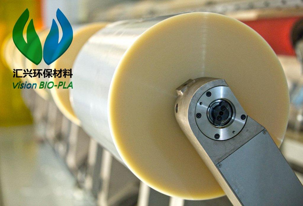 湖南包装PLA膜 广东汇兴环保材料供应