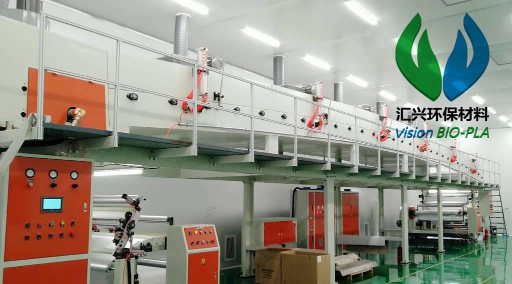 福建环保的降解膜工厂「广东汇兴环保材料供应」