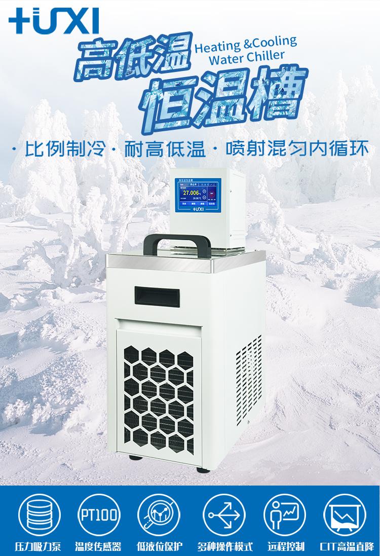 恒温水浴槽的使用方法及维护