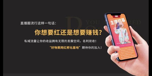杭州好物莱团购平台加盟,好物莱