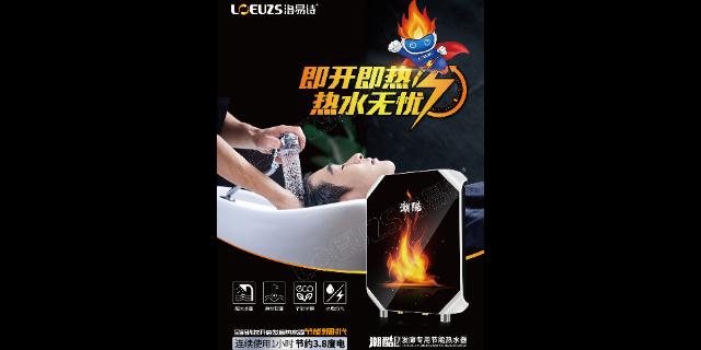 深圳发领域即开即热热水器多少钱 创新服务「中山华享电器供应」