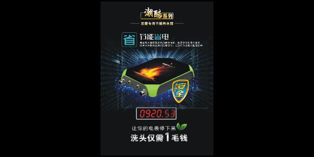 北京发廊用的热水器购买 客户至上「中山华享电器供应」