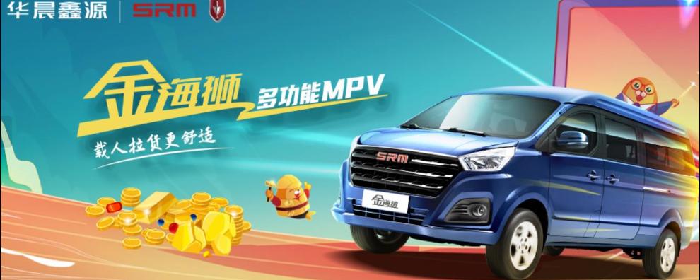义乌金杯小海狮批发价 贴心服务 上海华星鸿华汽车供应