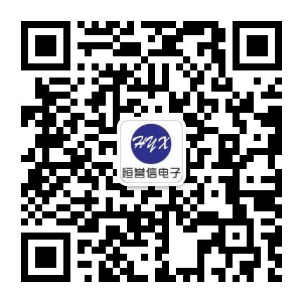 深圳恒譽信電子有限公司