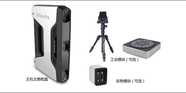 云南3D扫描价格便宜 服务为先「杭州博型科技供应」