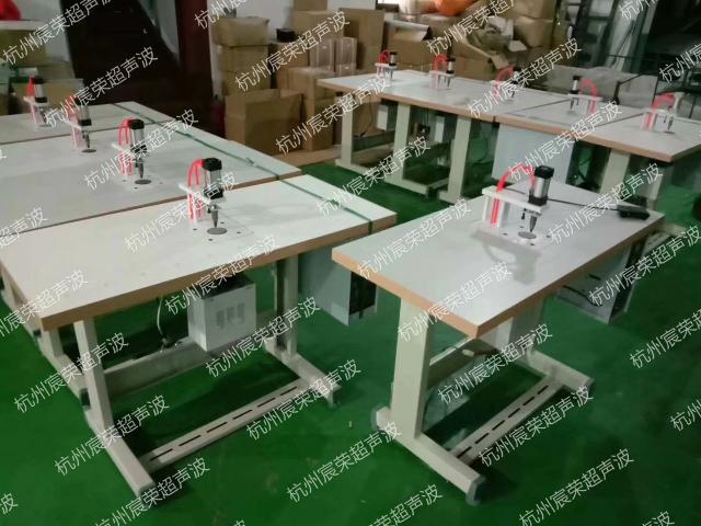 武漢多功能超聲波焊接設備報價 歡迎來電 杭州宸榮超聲波設備供應