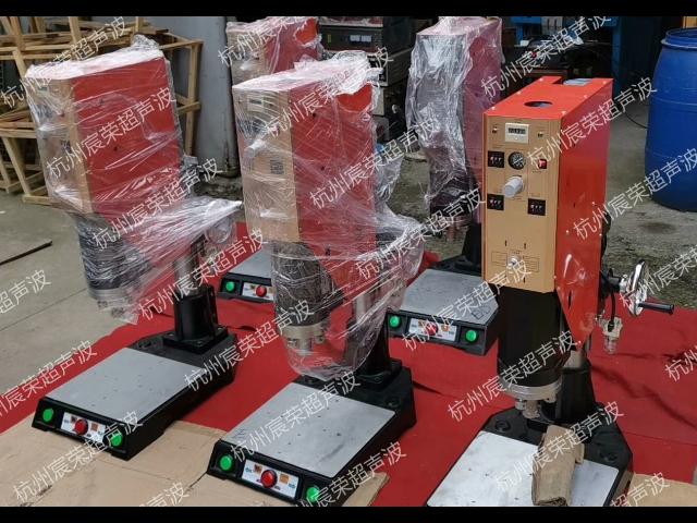 天津金屬超聲波焊接設備 歡迎來電 杭州宸榮超聲波設備供應