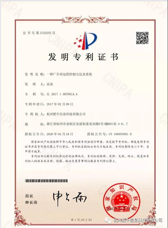 肥牛快讯| 肥牛信息获重量级证书发明专利 杭州肥牛信息科技供应