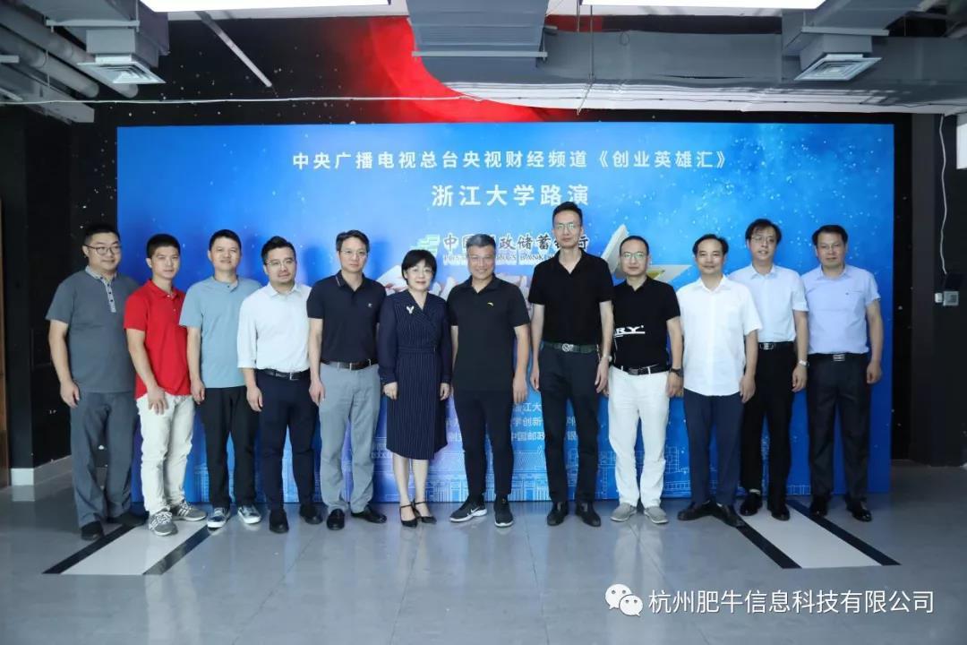 喜讯:肥牛公司入选**财经频道《创业英雄汇》路演比赛 杭州肥牛信息科技供应