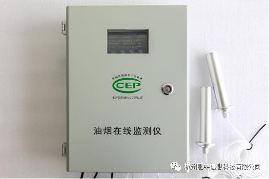 蓝天保-油烟在线监控设备介绍 杭州肥牛信息科技供应