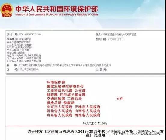 肥牛快讯:国家相关法律法规及政策 杭州肥牛信息科技供应
