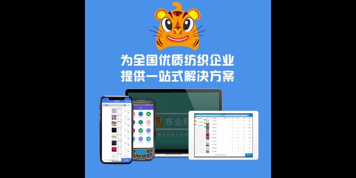 布行面料軟件報價「杭州芙汕科技供應」