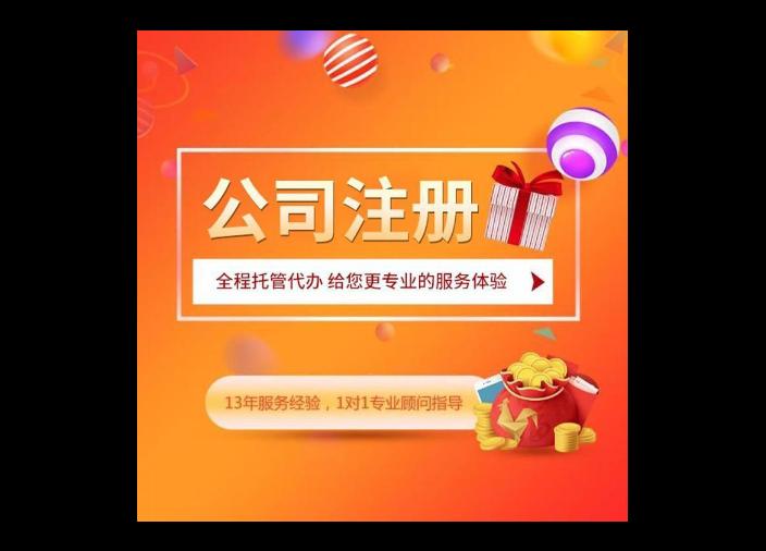 杭州恒隆商务普通合伙公司注册