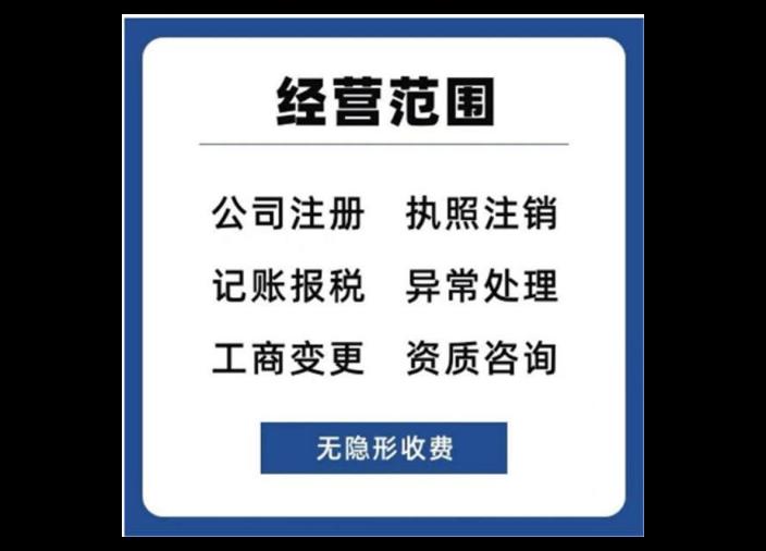余杭区商贸有限公司注册